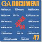GA Document 47 - Japan 1996 Cover Image