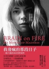 Brain on Fire Cover Image