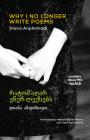 Why I No Longer Write Poems: [bilingual Georgian-English] Cover Image