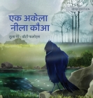 एक अकेला नीला कौआ: Hindi Edition of The Only Blue Crow Cover Image