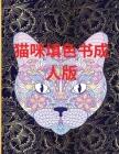 猫咪填色书成人版: 成人涂色书 与猫一起放 Cover Image