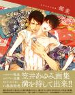 Aphrodisiacs: The World of Ayumi Kaisai Cover Image