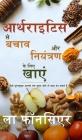 Arthritis se Bachav aur Niyantran ke liye Khaye (Full Color Print) Cover Image