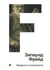 Введение в психоанализ: Т Cover Image