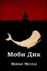 Моби Дик; Moby Dick, Russian edition Cover Image
