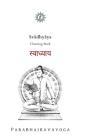 Svādhyāya: Chanting book Cover Image