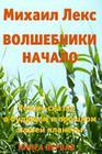 Volshebniki. Nachalo. Kniga 1 [wizards. Beginning. Book 1] (Russian Edition).: Roman-Skazka O Budushhem I Proshlom Nashey Planety [ Novel-Fairytale ab Cover Image