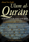 Ulum Al Qur'an: An Introduction to the Sciences of the Qur'an (Koran) Cover Image