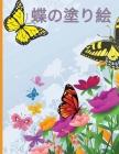 蝶の塗り絵: 美しい蝶をモチーフにした、 Cover Image