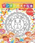 マンダラの大きな本 - My first big book of mandalas - 1の本2冊: 子供 Cover Image