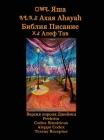 Яша Ахая Ahayah Библия Писание Cover Image