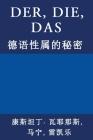 Der, Die, Das: 德语性属的秘密 Cover Image