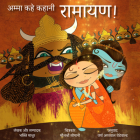 Amma, Tell Me about Ramayana! (Hindi Version): Amma Kahe Kahani, Ramayana! (Amma Tell Me) Cover Image
