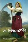 ሰፋሪዎች ሆይ!: O Pioneers!, Amharic edition Cover Image