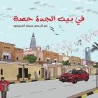 في بيت الجدة حصة Cover Image