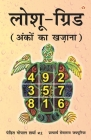 Loshu Grid Ankon ka khazaana (लोशु ग्रिड अंकों का  Cover Image
