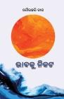 Bhabaku Nikata Cover Image