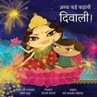 Amma, Tell Me about Diwali! (Hindi): Amma Kahe Kahani, Diwali! (Amma Tell Me) Cover Image
