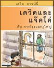 David and Jacko: The Janitor and The Serpent (Thai Edition) Cover Image