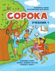 Soroka. Russian for Kids: Student's Book 1 Cover Image
