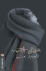 Phashi Bakhal Cover Image
