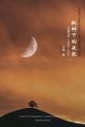 枫树下的夜歌: 沈漓诗选-1969-2011 Cover Image