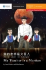 My Teacher is a Martian: Mandarin Companion Graded Readers Breakthrough Level, Traditional Chinese Edition Cover Image
