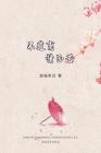 不道离情正苦(Now That You're Gone, Chinese Edition) Cover Image