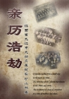 Witness: A Testimony of Conscience during the Chinese Cultural Revolution Cover Image