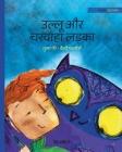 उल्लू और चरवाहा लड़का: Hindi Edition of Th Cover Image