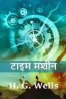 टाइम मशीन: The Time Machine, Hindi edition Cover Image