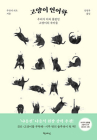 The Secret Language of Cats Cover Image