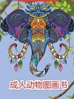 成人动物图画书: 成人和野生动物放松的惊 Cover Image