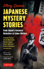 Ellery Queen's Japanese Mystery Stories: From Japan's Greatest Detective & Crime Writers Cover Image