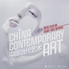 China Contemporary Art: Today and Beyond Cover Image
