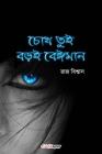 Chokh Tui Boroi Beiman (চোখ তুই বড়ই বেঈমান) Cover Image