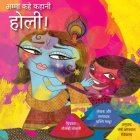 Amma Tell Me about Holi! (Hindi): Amma Kahe Kahani, Holi! Cover Image