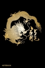 Notebook: Notebook For Chinese Dragon Lovers and Asian Culture Fans Cover Image