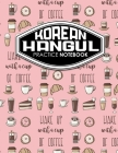 Korean Hangul Practice Notebook: Hangul Practice Book, Korean Hangul Practice Book, Korean Alphabet Workbook, Korean Language Workbook, Cute Coffee Co Cover Image