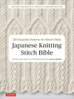 Japanese Knitting Stitch Bible: 260 Exquisite Patterns by Hitomi Shida Cover Image