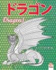 ドラゴン - Dragons: 大人のための塗り絵(マンダ&# Cover Image