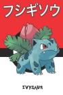 Ivysaur: フシギソウ Fushigisou Herbizarre Pokemon Notebook Blank Lined Journal Cover Image
