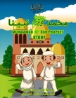 Muhammad ﷺ Our prophet story قصة ﻣﺤﻤﺪﷺ ﻧﺒــﻴــ Cover Image