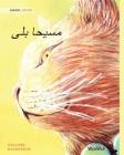 روحانی بلی (Saraiki Edition of The Healer Cat) Cover Image