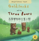 Goldilocks and the Three Bears 高蒂樂絲與三隻小熊 (Bilingual Cantonese with Jyutping and English Cover Image