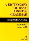 Dict of Basic Japanese Grammar Cover Image
