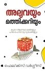 Aluvayum Mathicurryum: Kure Aakhoshangalum Chila Porotta Dukhangalum Cover Image
