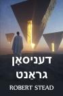 דעניסאָן גראַנט: Dennison Grant, Yiddish edition Cover Image