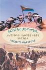 ኤርትራ ኣብ ቃራና መንገዲ (ክፋል ክልተ) (Tigrinya Cover Image