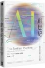 The Sentient Machine Cover Image